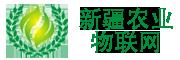 新疆農業產品資訊物聯網